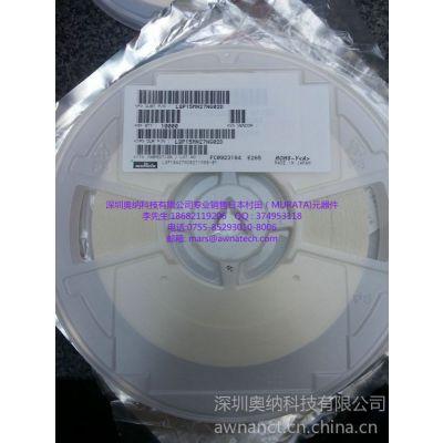 供应供应电感LQH2MCN2R2M02L