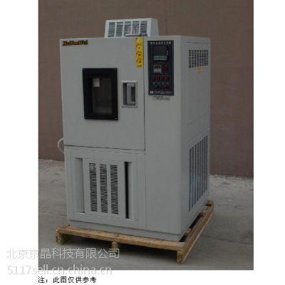 北京京晶特价 高低温湿热试验箱 型号:GDS -80L 波 动 度:≤±2.5%RH