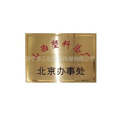 供应济宁铜牌制作