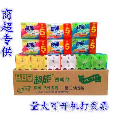 雕牌正品超能洗衣皂 肥皂  透明皂 226*2 三种香型 可供商超