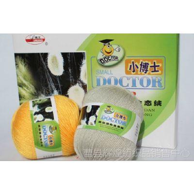 鹿王s210小博士生态绒 宝宝绒线 蚕丝蛋白婴儿童毛线 中细钩针线
