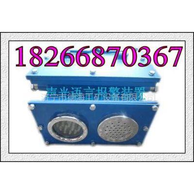 供应KXb127矿用隔爆声光语音信号装置