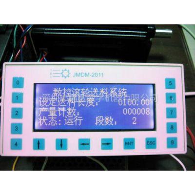 供应深圳精敏JMDM数控多段多次冲床送料 滚轮送料控制系统 LCD蓝屏显示人机交互控制