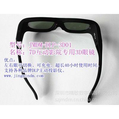 供应5D动感影院 7D互动影院专用3D快门眼镜 DLP投影仪专用 液晶快门3D
