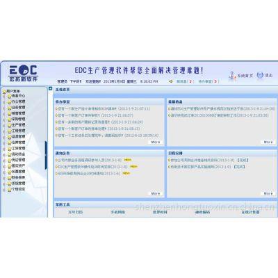 供应中小型音响工厂管理软件