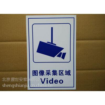 供应图象采集区域标志牌 Video 探头 铝牌标牌 监控标牌、监控采集区域报价