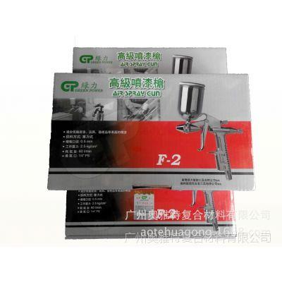 供应皮革化料高级喷枪  零售批发  口径0.5mm喷枪