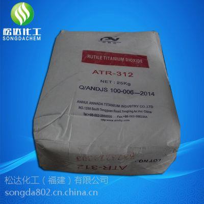 供应钛白粉R-312 用于粉末涂料专用钛白粉金红石型 含钛量高