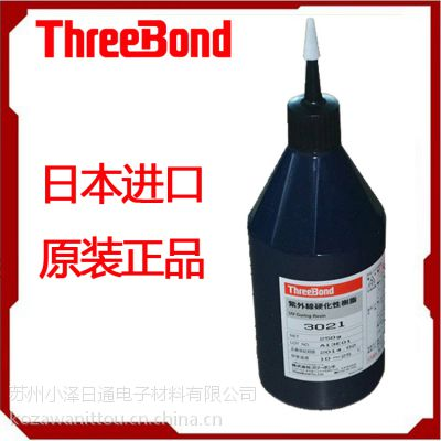欢迎咨询日本三键TB3026B液晶显示面板UV胶,threebond3026B紫外线树脂,用于玻璃