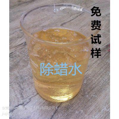 强力除蜡水 通用除蜡水 铝合金锌合金除蜡水 电镀前后处理 25L/桶 厂家直销