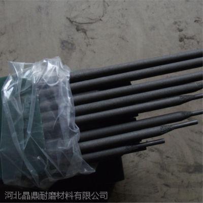 河北晶鼎EDZCr-B-OO铬基碳化硼耐磨焊条