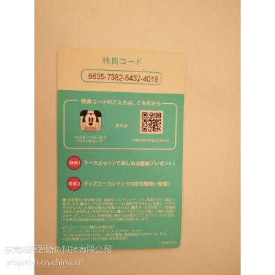 东莞服装吊牌喷码机,东莞商标码喷码机
