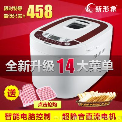 新形象NS-M1502 家用多功能面包机全自动和面烘烤蛋糕机