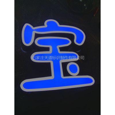 供应天道标识专业加工制作各种发光字、吸塑字、标识标牌、楼宇亮化
