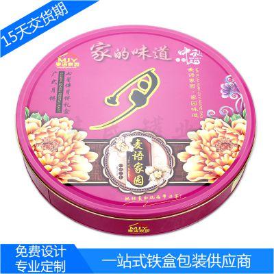 厂家专业生产高档月饼包装铁盒 圆形雕刻马口铁月饼盒定制 制罐厂
