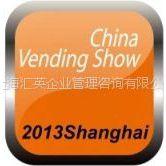 供应提供2013年第十届中国国际自动售货机展览会展位预订