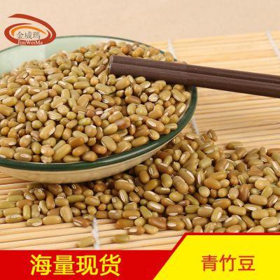 金威玛健康五谷厂家直供【缅甸青竹豆】 粒粒饱满