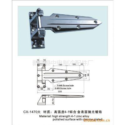 供应冷藏柜,冷库门门铰链CX1470