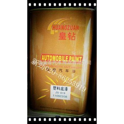 供应塑料底漆 PP水皇钻019高级汽车油漆辅料 塑料涂料
