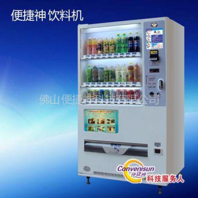 便捷神自动贩卖机饮料机食品机综合机