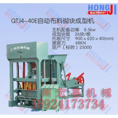 供应QTJ4-40E自动布料空芯砌块成型机