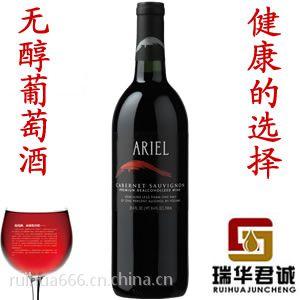供应爱丽尔赤霞珠脱醇干红葡萄酒代理批发价格