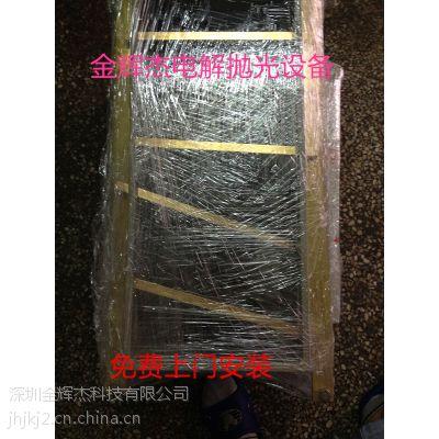 金辉杰公司供应安徽/福建/江西XH-102不锈钢电解抛光设备/电解抛光液