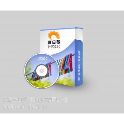 珠海O2O电商系统网络公司