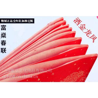 太原富燊厂家批发2.5米红纸万年红春联 空白瓦当手写对联11言对联纸