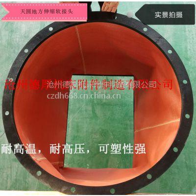 沧州德厚生产化工企业用高温硅胶布软连接 硅钛软连接