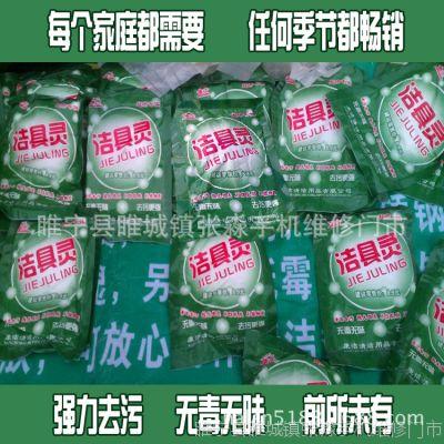 引爆2015 ***热销赚钱江湖地摊产品小本创业家庭 厨房清洁具灵168