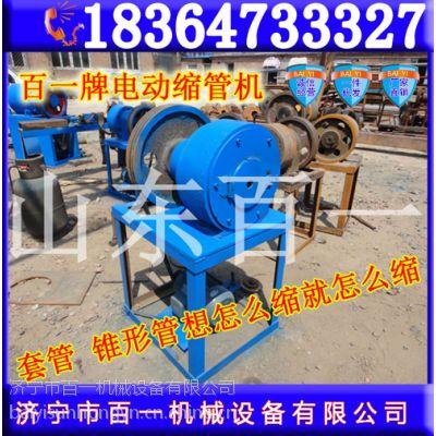 北京电动管子缩口机 江苏徐州小型管子缩管机