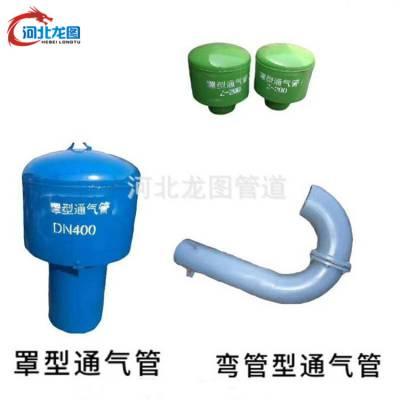 河北龙图焊制A型通气帽 Z200罩型通气管规格