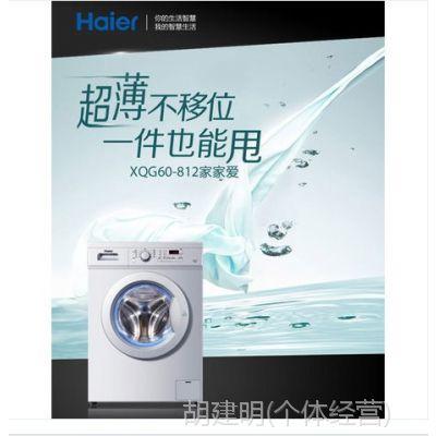 Haier/海尔 XQG60-812 家家爱/6KG滚筒洗衣机/全自动简约