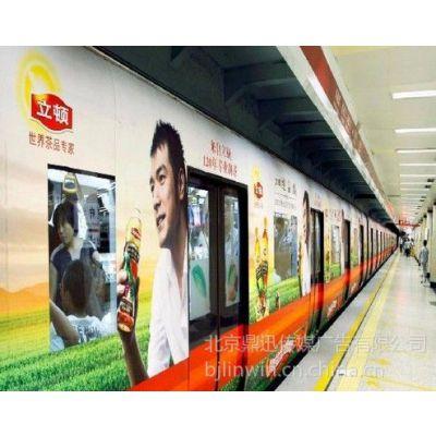 供应北京地铁广告媒体-北京地铁鼎迅传媒广告公司