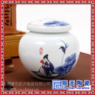 供应陶瓷茶叶罐 密封陶瓷食品罐子生产定做 景德镇陶瓷罐子供应