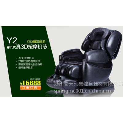 2016春天印象Y23D智能豪华按摩椅诚招湛江市经销商
