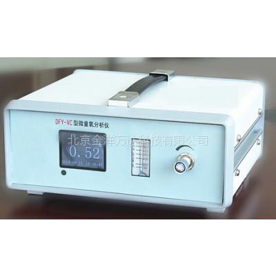DFY-VC 便携式微量氧分析仪 型号:JY-DFY-VC 金洋万达