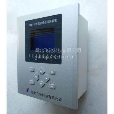 供应湖北飞驰科技GAL-101系列微机保护装置
