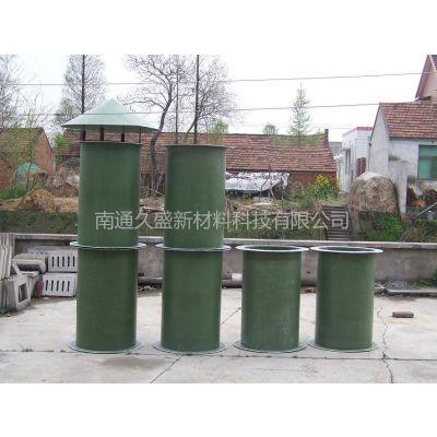 供应南通久盛强力玻璃钢烟囱、防腐、型材