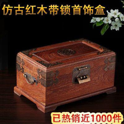 仿古红木带锁首饰盒鸡翅木中式收纳盒复古实木质百宝箱大号
