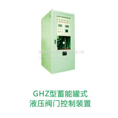 供应宏源 GHZ型蓄能罐式液压阀门控制装置