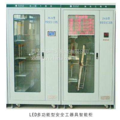LED多功能型安全工器具智能柜