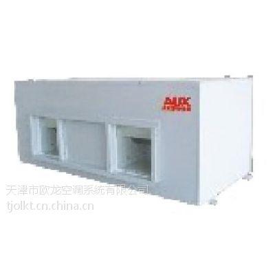 供应奥克斯空调 奥克斯中央空调 奥克斯高静压风管送风式空调(热泵)机组