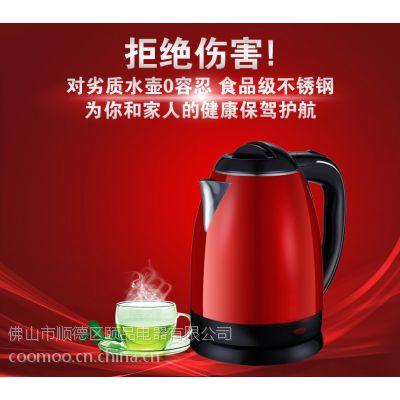 防烫保温电热水壶生产厂家 积分兑换礼品小家电制造商