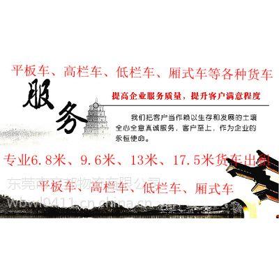 杭州到广州/广东各地大货车回头货车联系