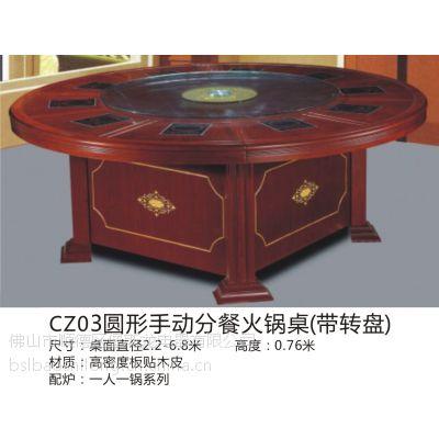 堡斯龙CZ03电动火锅桌/桌面直径2.2-6.8 高度0.76米