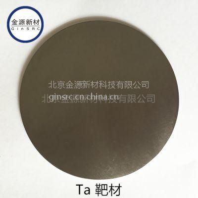 北京金源新材供应高纯钽 高纯钽粒 溅射靶材 Ta 99.99%