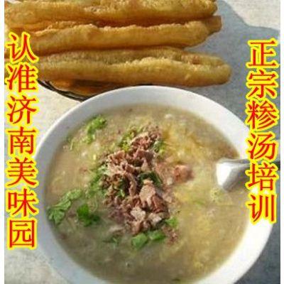 供应山东名吃糁汤技术加盟培训临沂糁汤做法