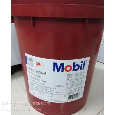 特价;美孚THERM 605导热油Mobil THERM 605高性能传热油